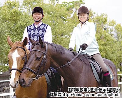 始めよう 乗馬で楽しく健康づくり