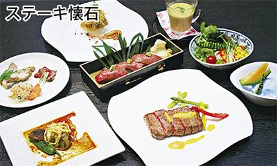 ステーキ懐石7千→3千5百円七夕いろどり懐石6千→3千円