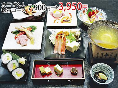 鮮度ぷりぷりカニづくし7900円→半額3950円