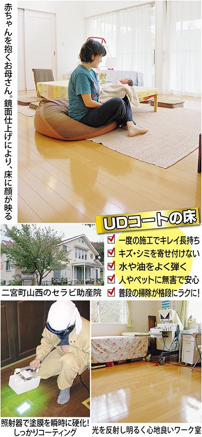 助産師さんも納得の清潔な床