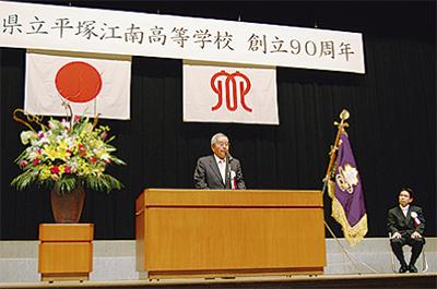 平塚江南高校が創立90周年