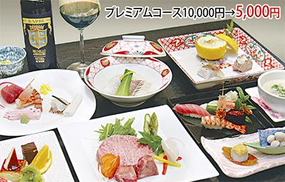 贅を極めたプレミアムコース年末謝恩価格1万円→5千円