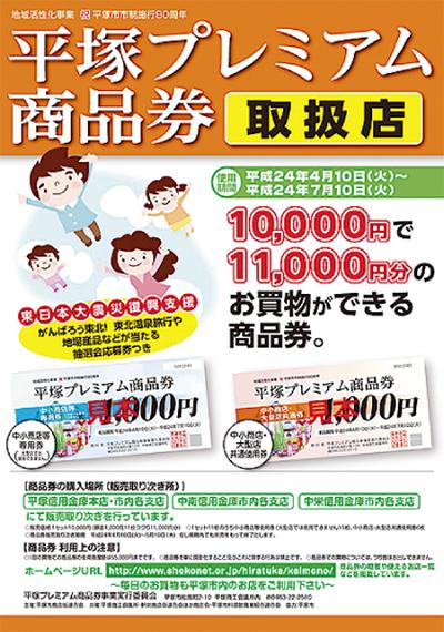 プレミアム商品券4月10日発売開始