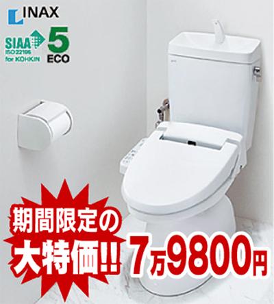 INAX超節水トイレが大特価