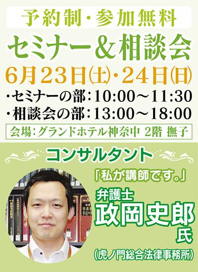 「相続・遺言セミナー&相談会」