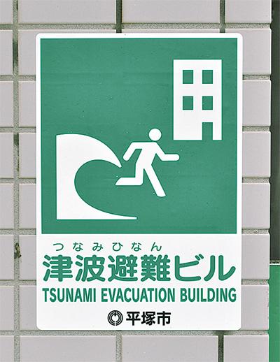 津波避難ビル取り組みから1年