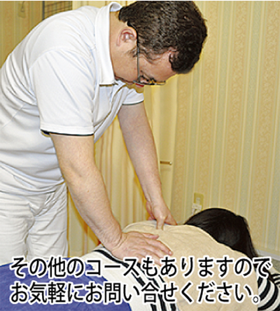 60分3500円(女性料金)
