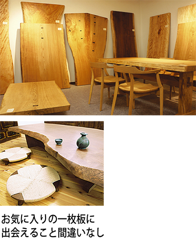 手作り家具『一枚板』展