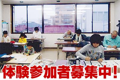 公文書写11月の無料体験学習