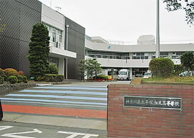 第42回 県立平塚湘風高等学校
