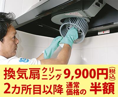 換気扇クリーニング9900円2カ所目以降は半額