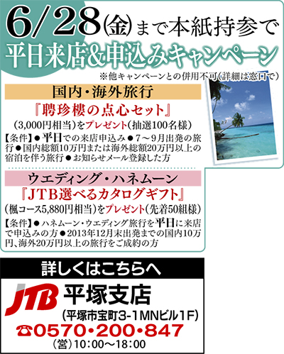 「夏旅」は平日来店がお得!