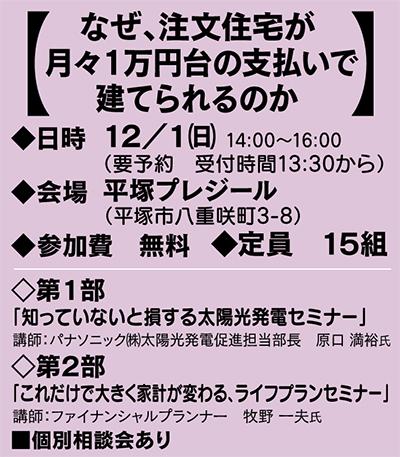 月々1万円台の支払いで建つ夢の注文住宅セミナー開催