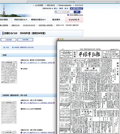 広報の歴史 ウェブで縦覧