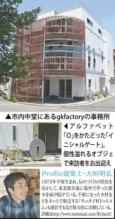 「一軒として同じ家は造らない」