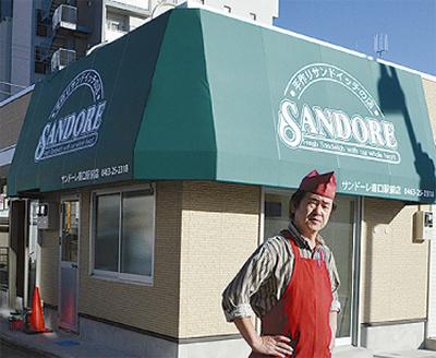 「サンドーレ」が新装開店