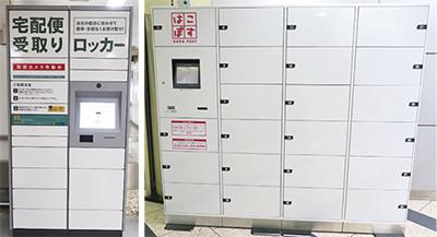 平塚駅に「宅配受取ロッカー」