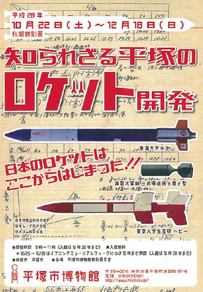 日本ロケットは平塚発祥!?