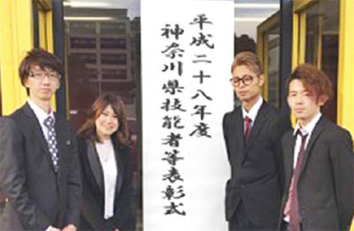 スタイリスト4人県から技能者表彰