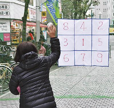 買い物客ら700人白球放り運試し