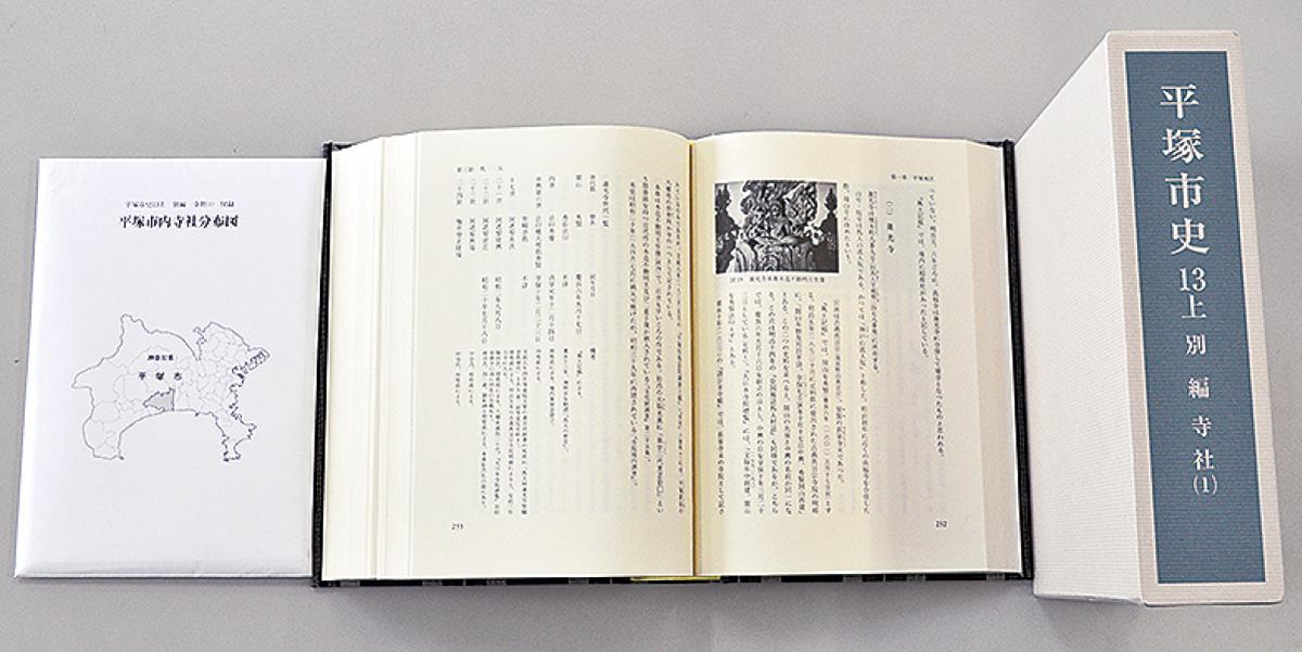 207寺社の歴史を網羅