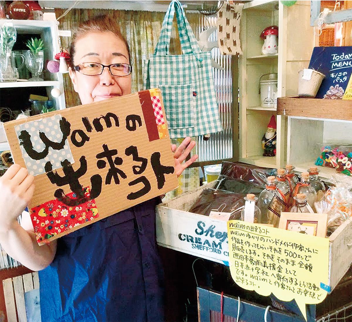 手作り品で西日本豪雨支援