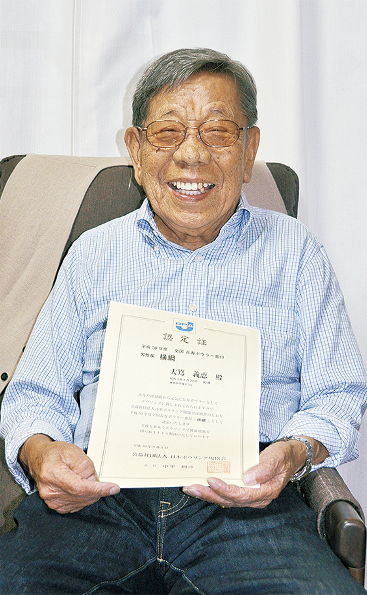 90歳ボウラー「横綱」昇進