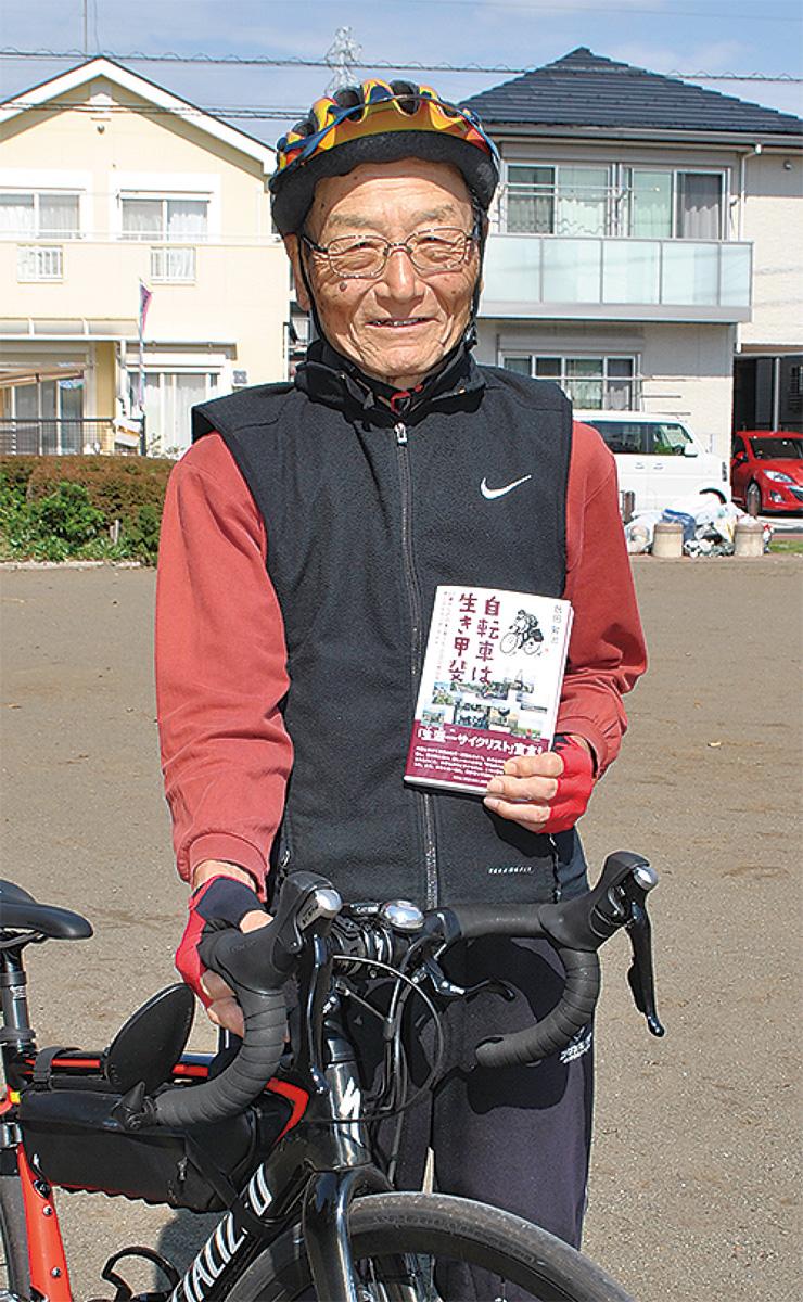 日豪の自転車走行録を出版
