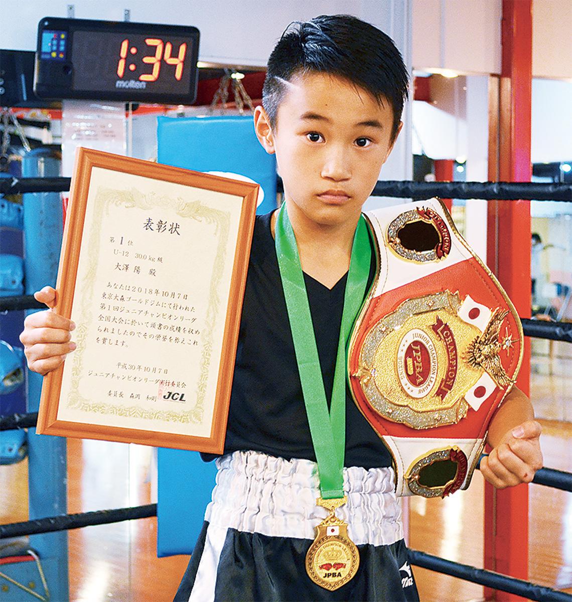 チャンピオンベルトを手にする大澤君