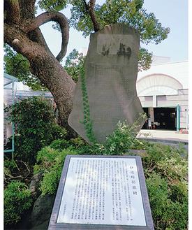二宮駅南口に建立されている 伊達時の記念碑