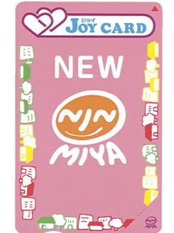 満点カードでお得な買い物