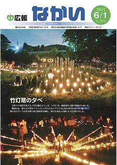 組み写真部門で入選した「広報なかい6月1日号」の表紙