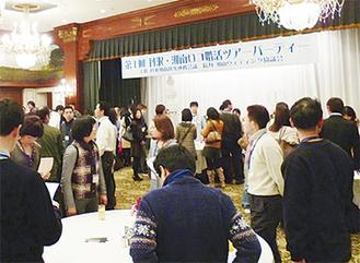 前回のパーティー会場の様子地元から124人が参加した