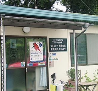 リネックス(有)事務所