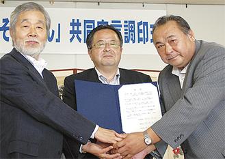 手を取り合う(左から)中崎大磯町長、服部茅ヶ崎市長と坂本二宮町長