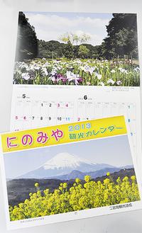 二宮町の魅力を写真に収めた観光カレンダー。500部作成。1部300円