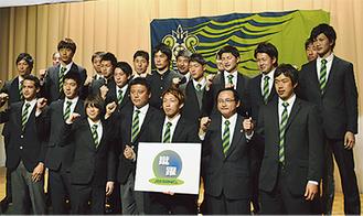 眞壁社長、曺監督、新加入の13選手らが揃った