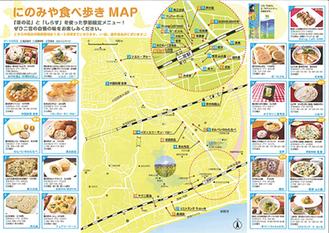 新メニューを掲載した「湘南にのみやグルメマップ」