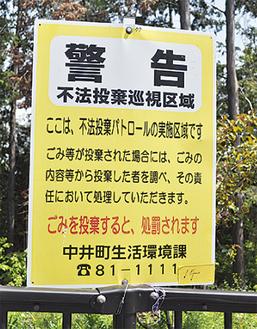 不法投棄が処罰の対象になることを警告する看板