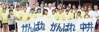 好成績を収めた中井町チームの小学生と保護者、指導者ら