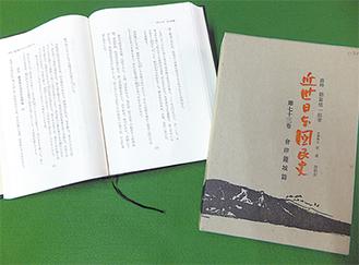 鶴ヶ城籠城戦について蘇峰が記した『近世日本国民史』第73巻