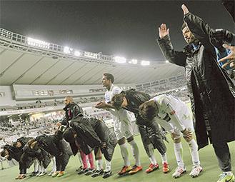 試合後、サポーターに挨拶する選手ら