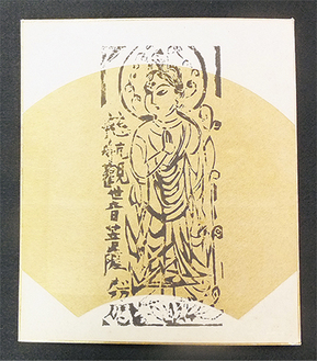 棟方志功が描いた色紙絵(写真提供/徳富蘇峰記念館)