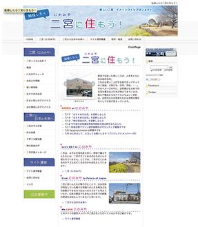 『結婚したら二宮町に住もう』のトップページ