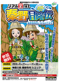 秦野冒険伝のポスター