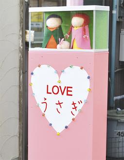 3カ所に設置されている「LOVEうさぎ」