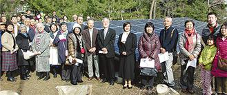 太陽光発電を囲む関係者ら