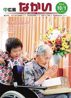 「広報なかい」10月1日号の表紙