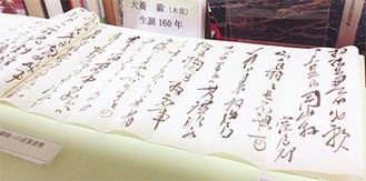 犬養毅の手紙(写真提供/二宮町図書館)