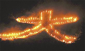 燃える大の字